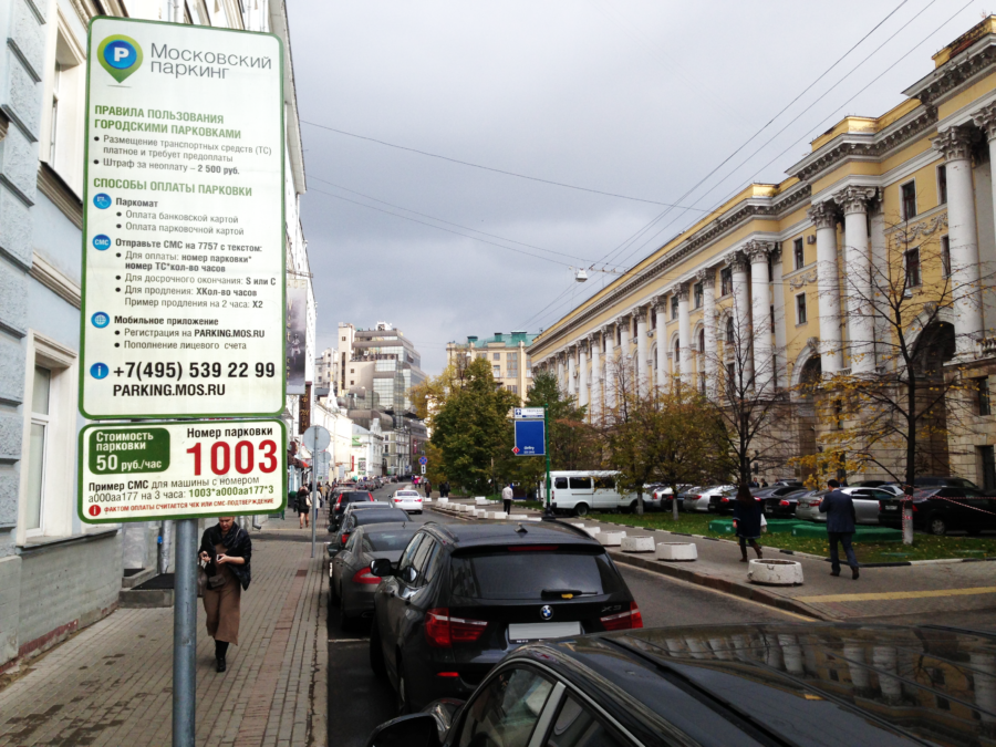 Moscow smart parking